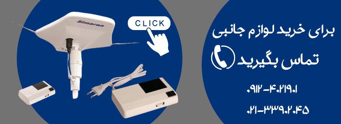 لوازم جانبی آنتن و گیرنده دیجیتال