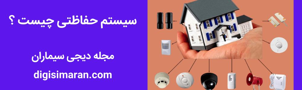 سیستم حفاظتی چیست