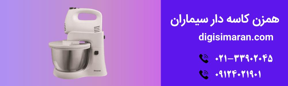 همزن برقی سیماران