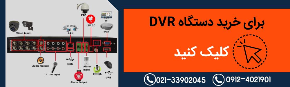 دستگاه DVR سیماران